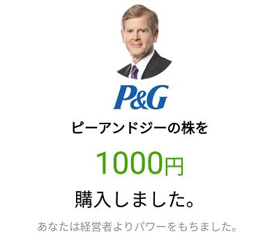 P&Gを購入