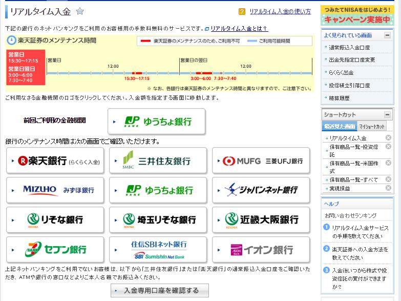 リアルタイム入金12銀行
