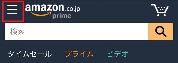 Amazonアカウントメニューの場所