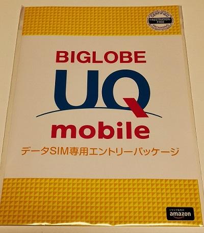 UQモバイルのデータSIM