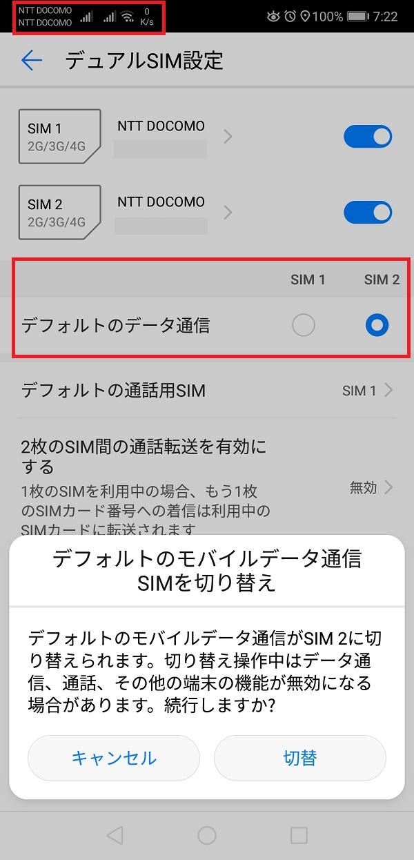 データ側SIMの切り替えは簡単