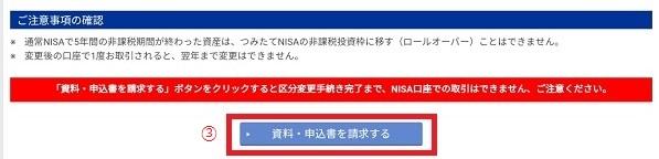 2楽天証券、通常NISAからつみたてNISAへ変更