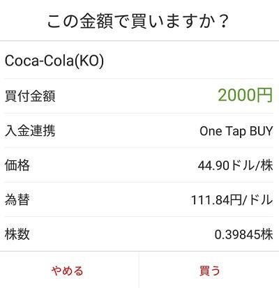 2000円で購入
