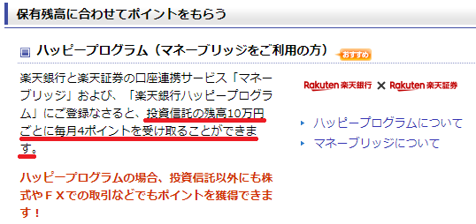 楽天銀行ハッピープログラム