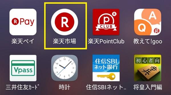 楽天アプリのアイコン