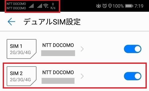 APN設定SIMスロット2