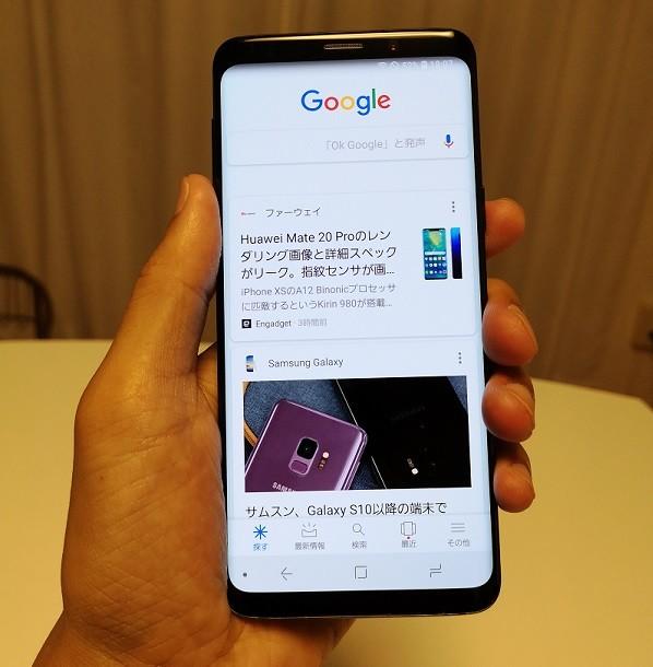 S9を手に持った写真