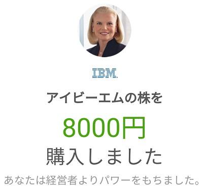 IBMを購入