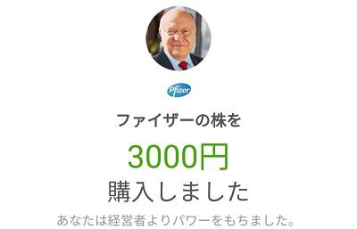 PFE3000円購入