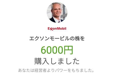 XOM6000円購入