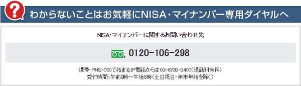 NISA専用ダイヤル
