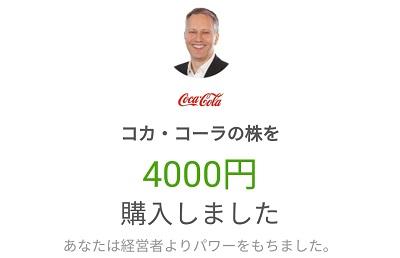 KO4000円購入