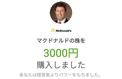 MCD3000円購入