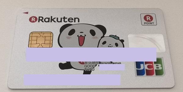JCBの楽天カード