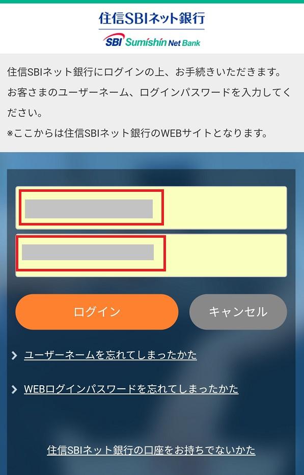 4住信SBIの銀行IDとパスを入力