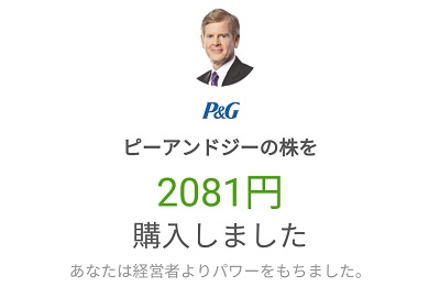 PG購入