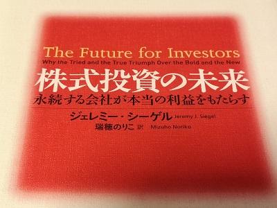 「株式投資の未来」表紙