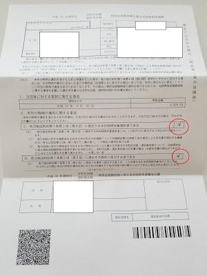 ワンストップ特例の書類