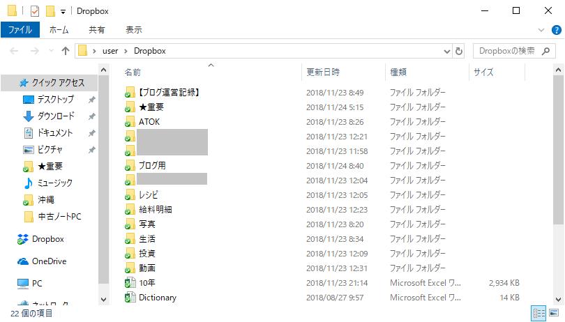DropboxのPC画面