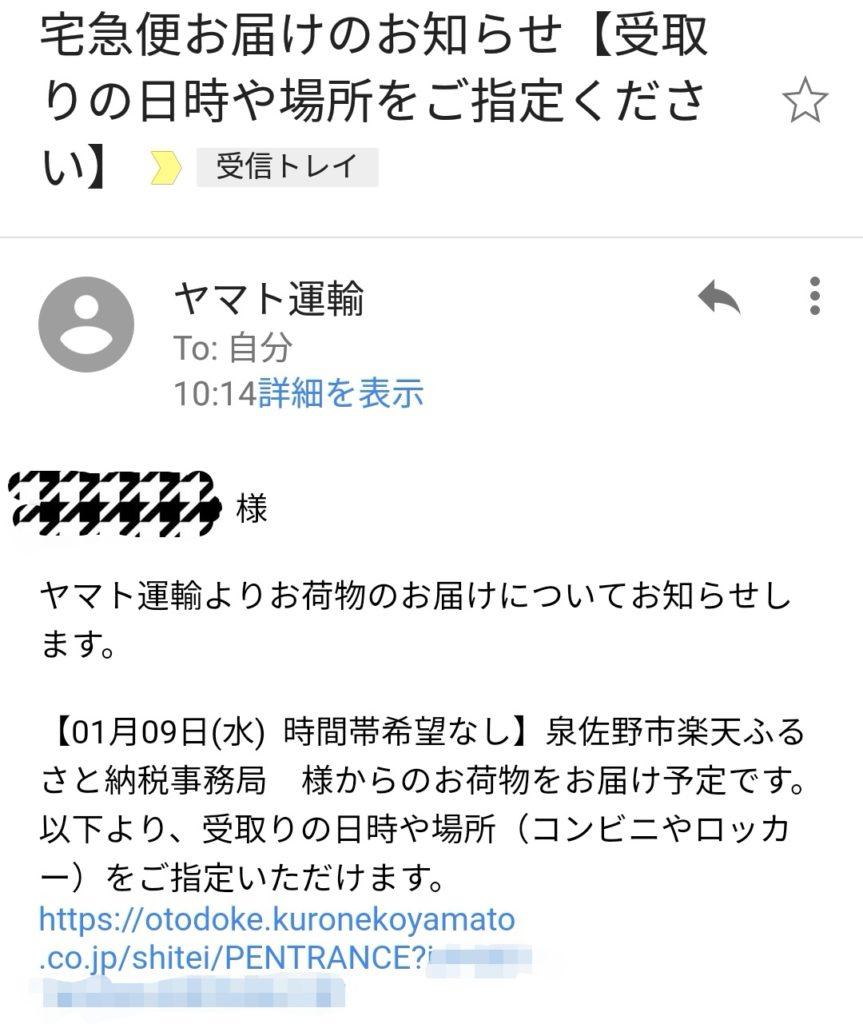 返礼品発送のメール