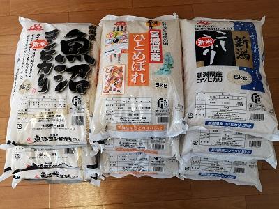 ふるさと納税のお米45kg!