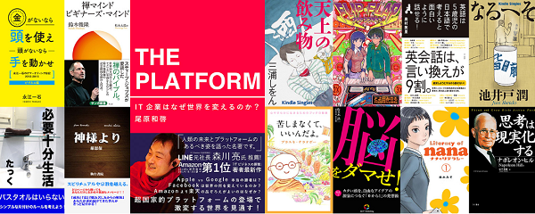 kindleunlimitedで読める本