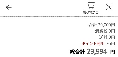 寄付金額3万円