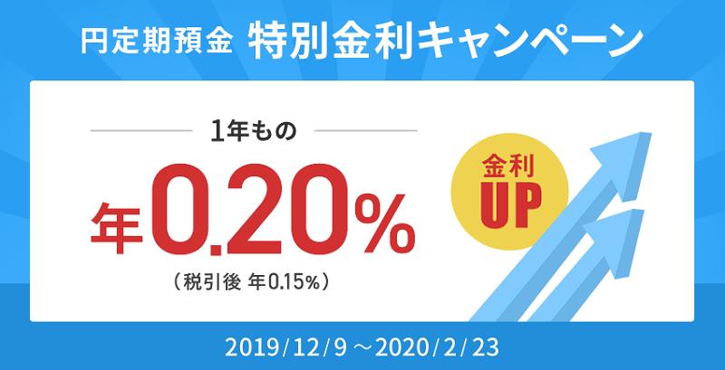 住信SBI円預金特別金利キャンペーン