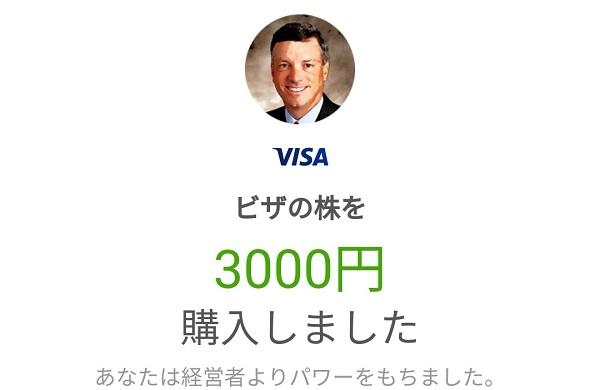 VISAを3000円購入