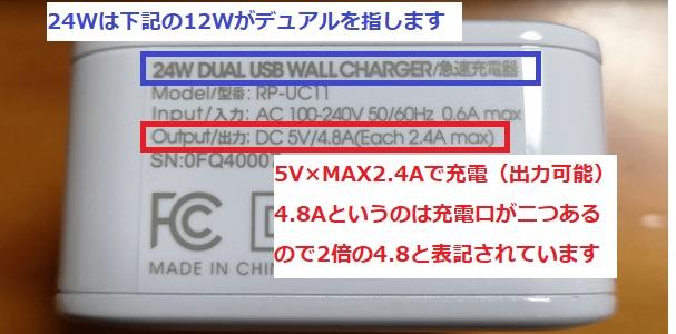 USBアダプタで見るべき部分