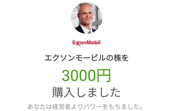 エクソンモービルを3000円購入