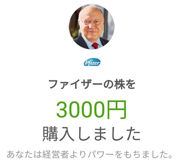 ファイザーを3000円購入