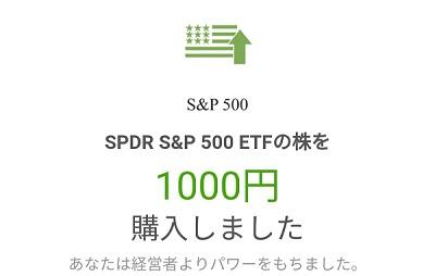 S&P500を1000円購入