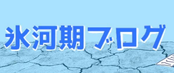 氷河期ブログのロゴ