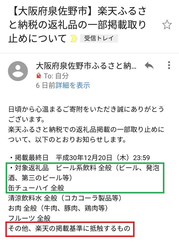 泉佐野市からのメール