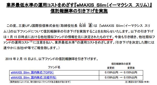 eMAXIS SlimのTOPIX信託報酬追随