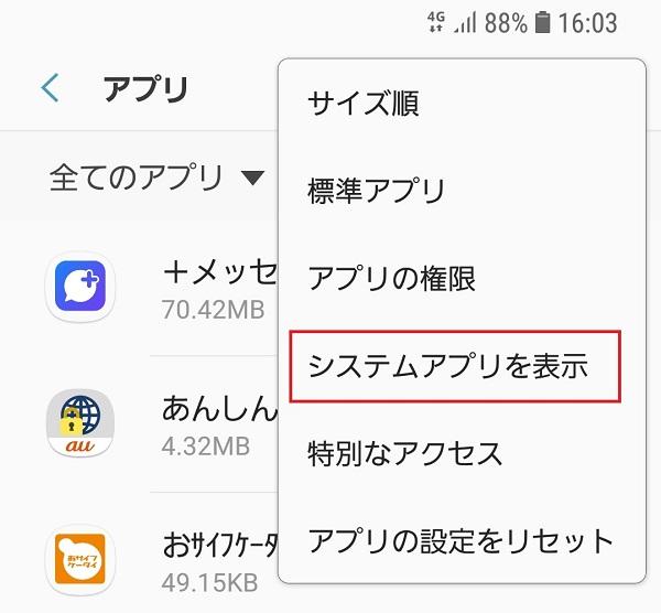 ④システムアプリを表示をタッチ