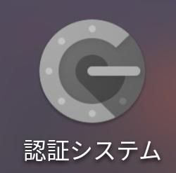 Google認証システムのアイコン