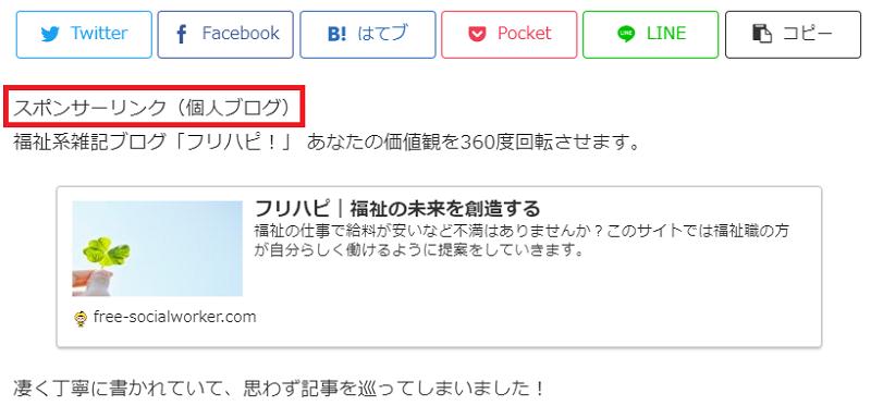 ココナラ広告(フリハピ!)