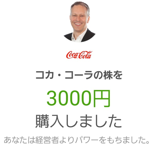 コカ・コーラの株を3000円分購入