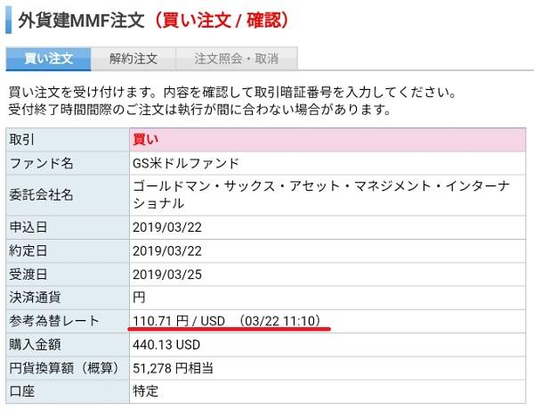 MMF追加購入