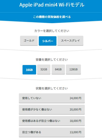 iPadmini4買取価格