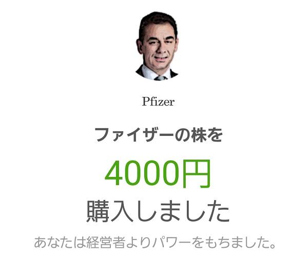 ファイザーPFEを4000円購入20190309