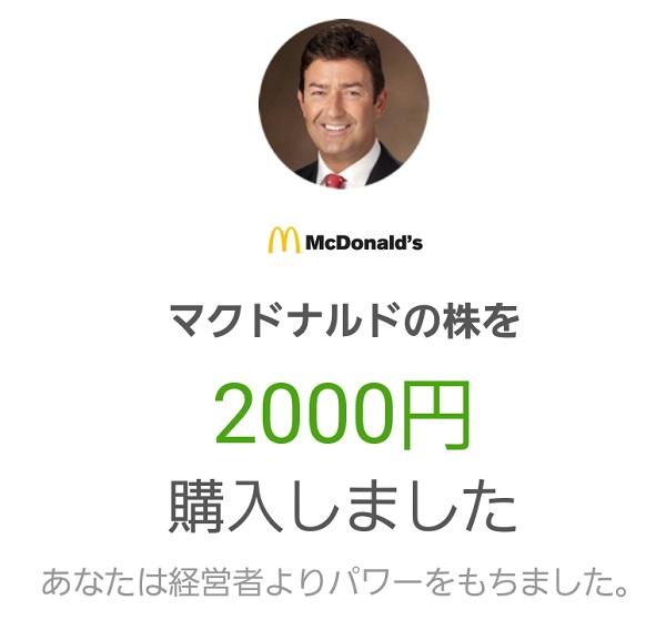 マクドナルドMCDを2000円購入20190309