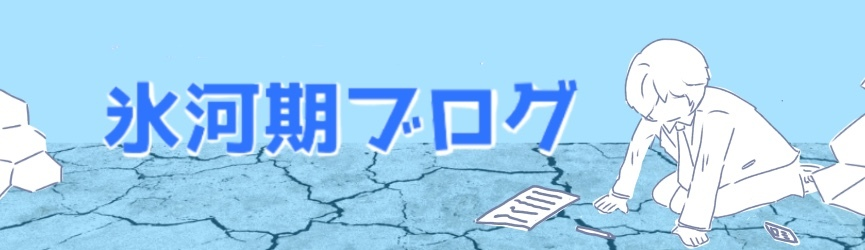 氷河期ブログ