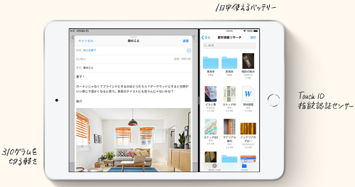iPadmini5画像