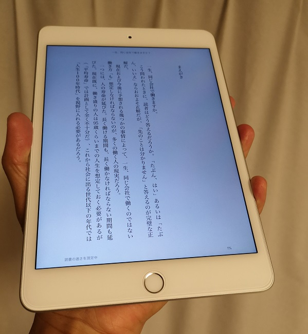 iPadmini5の片手持ち