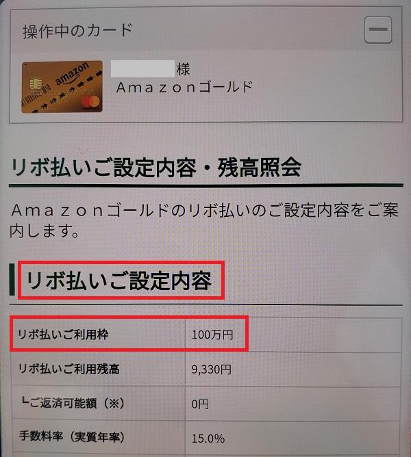 リボ払い100万円設定