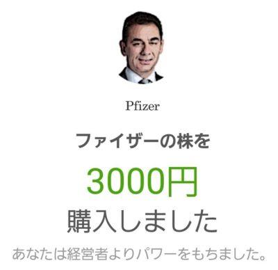 PFEファイザーを3000円購入