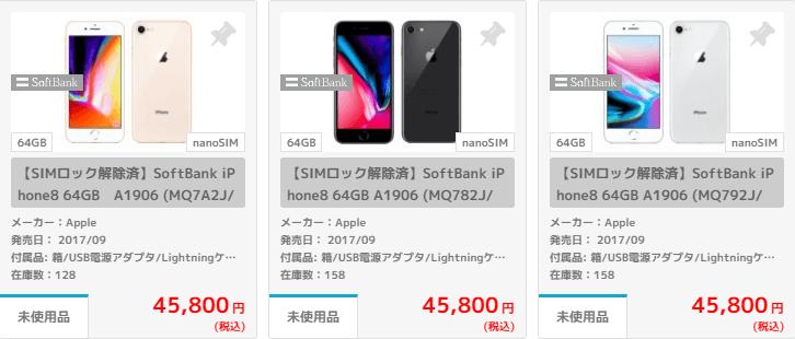 イオシスiPhone8未使用品2019年12月23日の価格